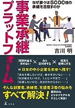 表紙: 事業承継プラットフォーム なぜ我々は5000社の承継を目指すのか (幻冬舎単行本) | 吉川明