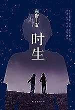 东野圭吾:时生(读了《解忧杂货店》意犹未尽的话,来读《时生》吧,会给你更多温暖与感动!) (东野圭吾作品)