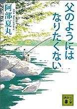 表紙: 父のようにはなりたくない (講談社文庫) | 阿部夏丸