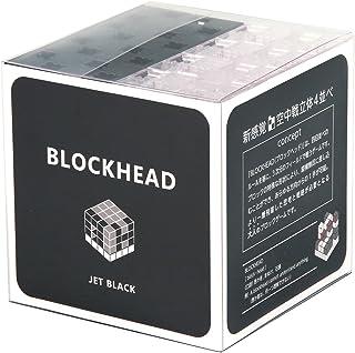 アーテック (Artec) アーテックブロック ブロックヘッド ジェットブラック 64ピース 076771