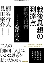 表紙: 戦後思想の到達点 柄谷行人、自身を語る 見田宗介、自身を語る シリーズ・戦後思想のエッセンス | 柄谷 行人