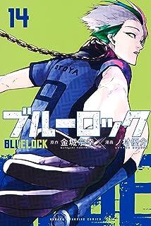 ブルーロック(14) (週刊少年マガジンコミックス)