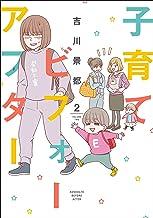 表紙: 子育てビフォーアフター 2巻: バンチコミックス | 吉川景都
