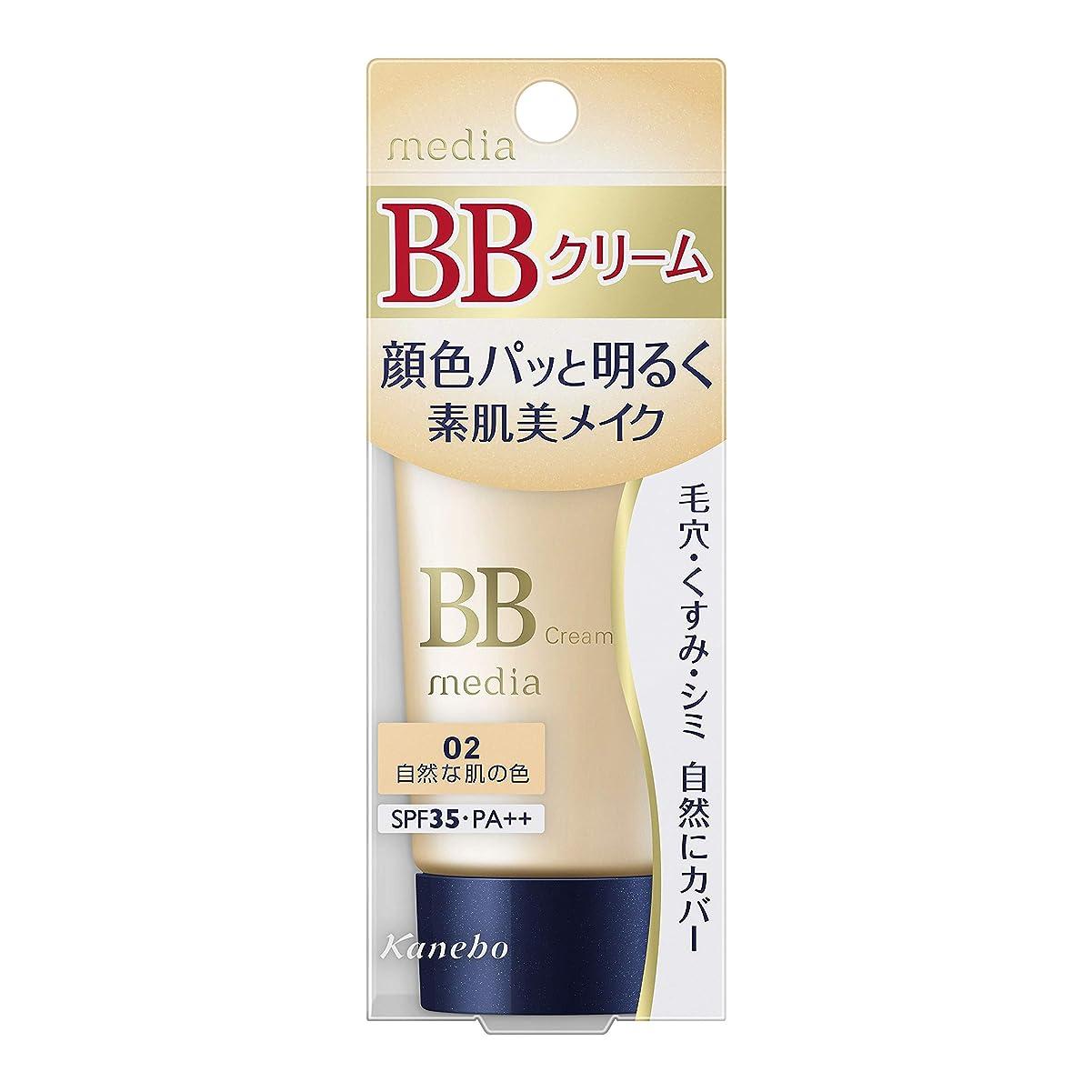 実験室心配する悪魔カネボウ化粧品 メディア BBクリームS 02 35g