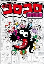 表紙: コロコロ創刊伝説(3) (てんとう虫コミックス) | のむらしんぼ