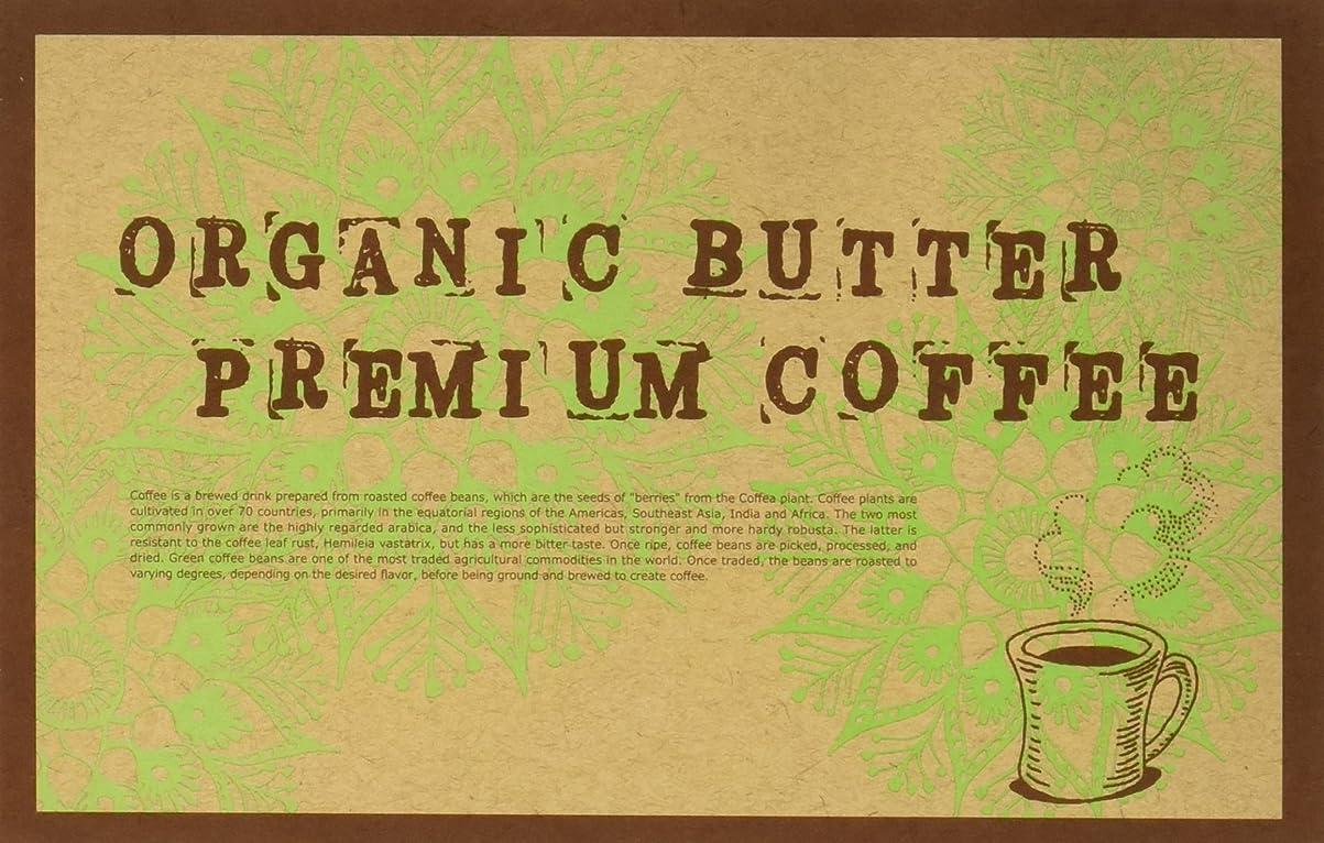 乱れ空会社オーガニックバタープレミアムコーヒー