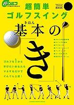 表紙: 超簡単ゴルフスイング 基本の「き」 学研スポーツムックゴルフシリーズ | 佐藤芳行