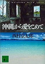 表紙: 沖縄から愛をこめて (講談社文庫)   西村京太郎