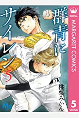 群青にサイレン 5 (マーガレットコミックスDIGITAL) Kindle版