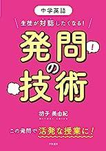 表紙: 中学英語 生徒が対話したくなる! 発問の技術   胡子美由紀