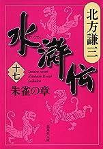 表紙: 水滸伝 十七 朱雀の章 (集英社文庫) | 北方謙三