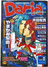 ダリア―Comics & novels (Vol.5)