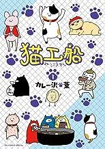 表紙: 猫工船(1) (ビッグコミックススペシャル)   カレー沢薫
