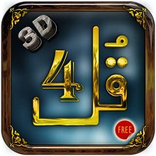 4 Qul Free - Full 3D