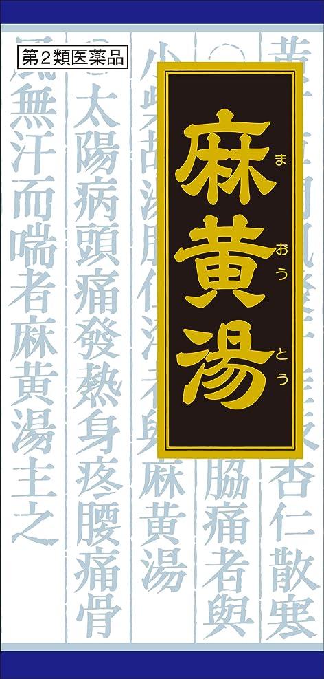 ドリル花嫁悪因子【第2類医薬品】「クラシエ」漢方麻黄湯エキス顆粒 45包