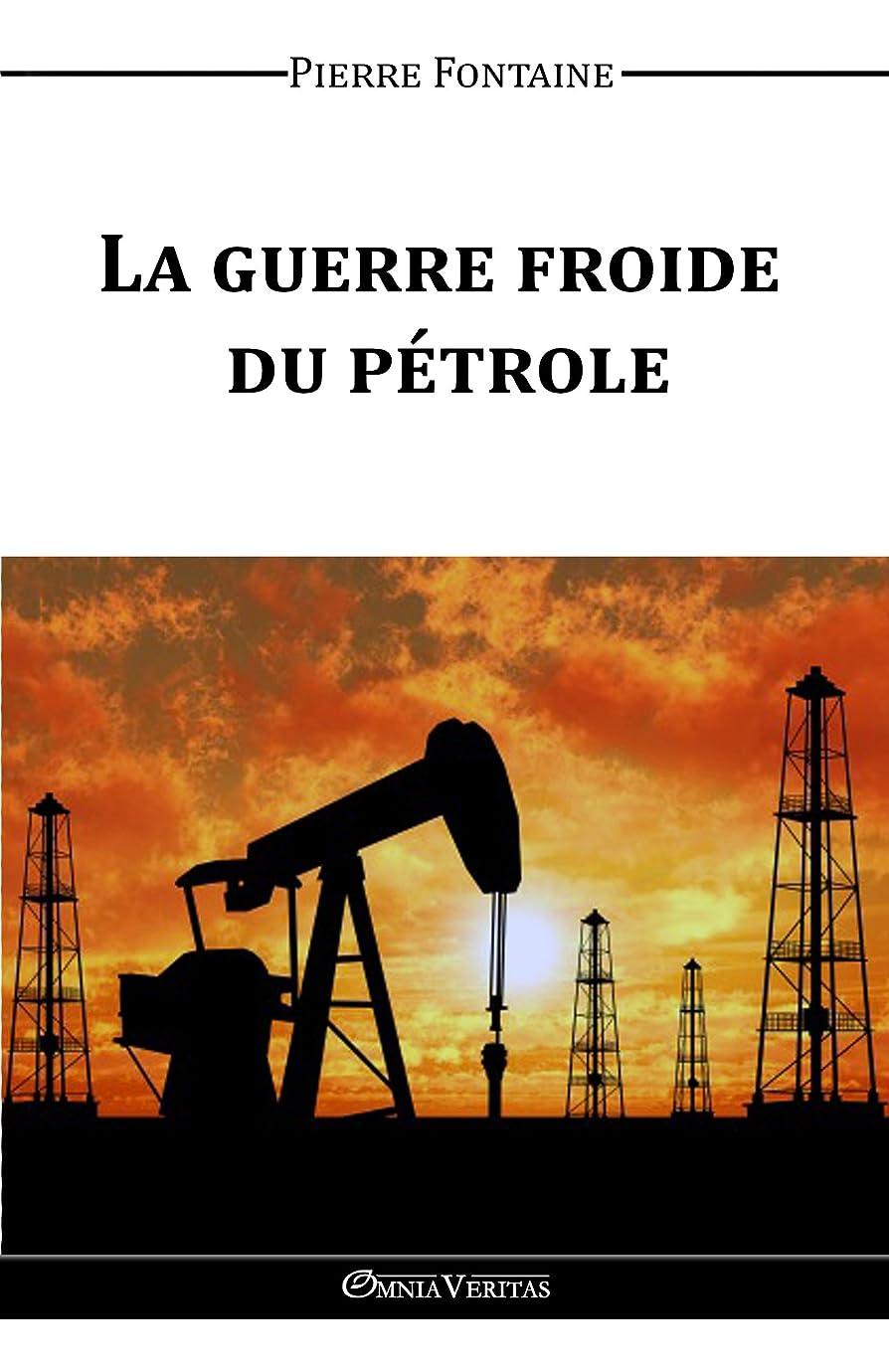 契約不格好接ぎ木La guerre froide du pétrole (French Edition)