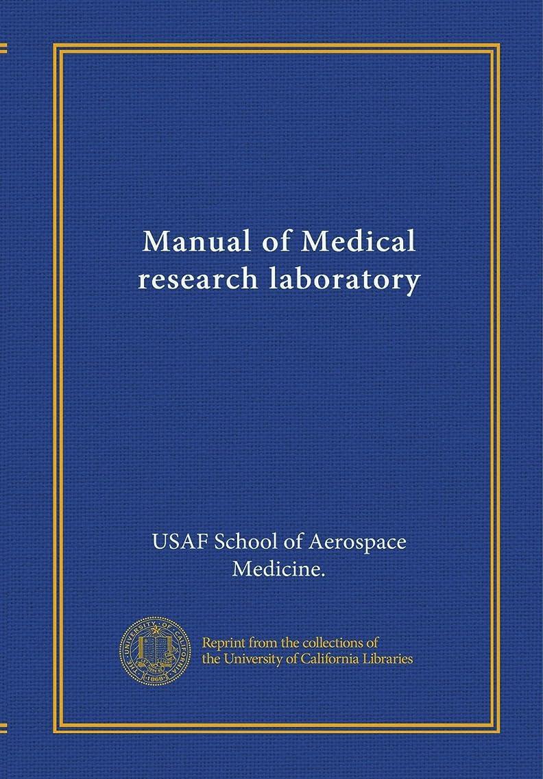 枝描くサスペンドManual of Medical research laboratory
