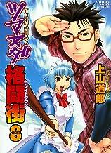 表紙: ツマヌダ格闘街(8) (ヤングキングコミックス)   上山道郎