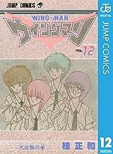 表紙: ウイングマン 12 (ジャンプコミックスDIGITAL) | 桂正和