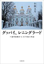 表紙: グッバイ、レニングラード ソ連邦崩壊から25年後の再訪 (文春e-book)   小林 文乃