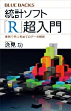 表紙: 統計ソフト「R」超入門 実例で学ぶ初めてのデータ解析 (ブルーバックス) | 逸見功