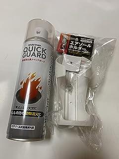 【セット販売】エアゾール式簡易消火器 クイックガード + エアゾールホルダー