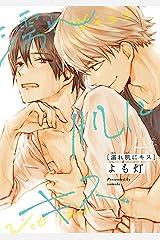 濡れ肌にキス1-1 (MARBLE COMICS) Kindle版