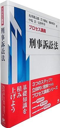 【プロセス講義】 刑事訴訟法 (プロセス講義シリーズ)