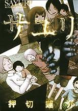 表紙: サユリ (1) (バーズコミックス) | 押切蓮介