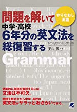 表紙: 問題を解いて中学・高校6年分の英文法を総復習する | 平山篤