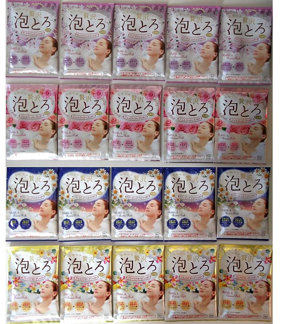 アトミック愛国的な貝殻お湯物語 贅沢泡とろ 入浴料 30g x 4種20個セット