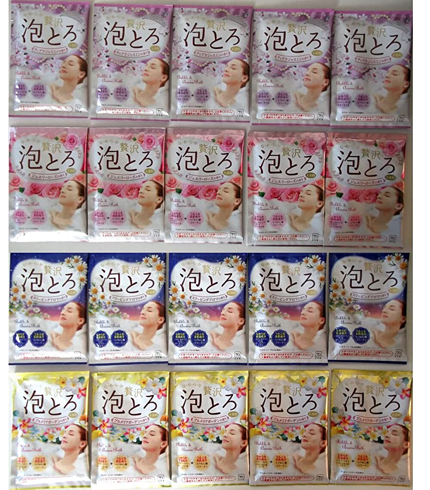 お湯物語 贅沢泡とろ 入浴料 30g x 4種20個セット