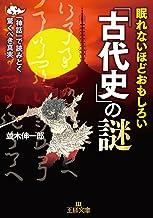 表紙: 眠れないほどおもしろい「古代史」の謎 (王様文庫) | 並木 伸一郎