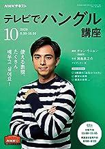 表紙: NHKテレビ テレビでハングル講座 2020年 10月号 [雑誌] (NHKテキスト) | NHK出版 日本放送協会
