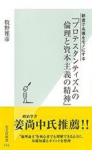 表紙: 新書で名著をモノにする 『プロテスタンティズムの倫理と資本主義の精神』 (光文社新書)   牧野 雅彦