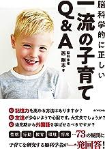 表紙: 脳科学的に正しい 一流の子育てQ&A | 西 剛志