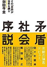 表紙: 矛盾社会序説   御田寺圭