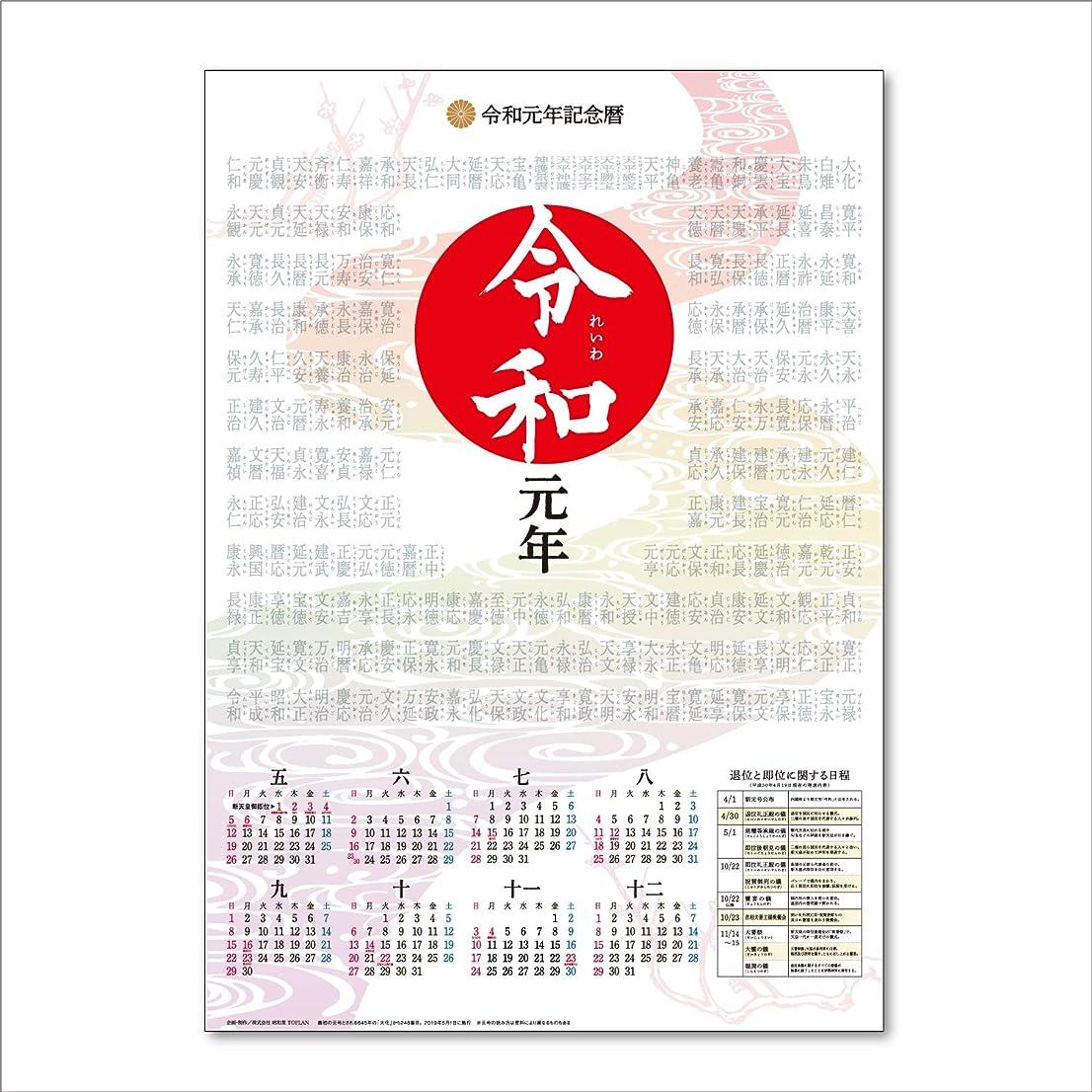 給料孤児言い換えると令和元年記念暦