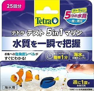 テトラ (Tetra) テスト 5 in 1 マリン 試験紙 海水用 水質検査 テスト 炭酸塩 硝酸塩 亜硝酸塩 カルシウム PH