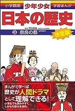 表紙: 学習まんが 少年少女日本の歴史3 奈良の都 ―奈良時代― | あおむら純