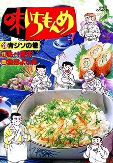 味いちもんめ(20) (ビッグコミックス)