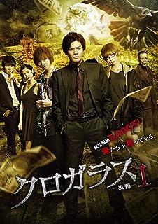 クロガラス1 [DVD]