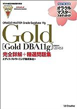 表紙: 【オラクル認定資格試験対策書】ORACLE MASTER Gold[Gold DBA11g](試験番号:1Z0-053)完全詳解+精選問題集 (オラクルマスタースタディガイド)   エディフィストラーニング株式会社