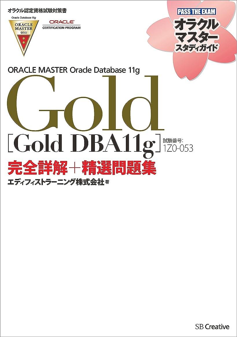 大統領メッセージ大騒ぎ【オラクル認定資格試験対策書】ORACLE MASTER Gold[Gold DBA11g](試験番号:1Z0-053)完全詳解+精選問題集 (オラクルマスタースタディガイド)