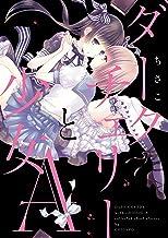 表紙: ダークチェリーと少女A (百合姫コミックス) | ちさこ