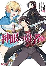 表紙: 神眼の勇者(コミック) : 7 (モンスターコミックス) | ファースト