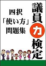 議員力検定 四択「使い方」問題集(Kindle版)