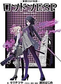 【無料版】 ‐東京ESP外伝‐ ロンドンESP 角川コミックス・エース