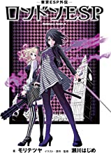表紙: 【無料版】 ‐東京ESP外伝‐ ロンドンESP 角川コミックス・エース | モリテツヤ