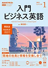 表紙: NHKラジオ 入門ビジネス英語 2021年 1月号 [雑誌] (NHKテキスト) | NHK出版 日本放送協会